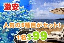 バリ島 観光限界価格! 激安ヌサドゥアdeマリン5in1 バリコラール社