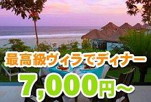 バリ島 観光サマベ ロマンティックディナー