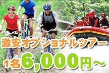 バリ島 観光激安サイクリング+ラフティング+バリ舞踊鑑賞