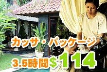 バリ島 観光大人のリゾートスパ ジ アムルタ