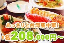 バリ島 観光舌がうなるグルメ食べ歩き 中華レストラン フォルモサ
