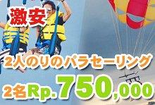 バリ島 観光スカイラブ ♡ カップルでパラセーリング BMR社