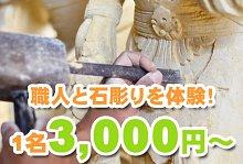 バリ島 観光職人に学ぶ!石彫り教室
