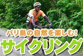 素朴な景色を満喫!サイクリング