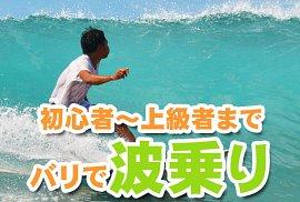 バリ島deデビューしちゃおう!激安サーフィン