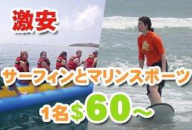 バリでサーフィンデビュー!激安サーフィンスポーツパック