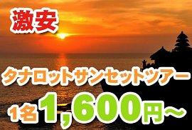 美しい夕日を鑑賞激安 タナロット・サンセットツアー