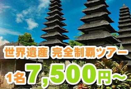 バリ島世界遺産ツアー