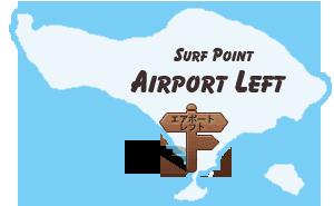 エアポートレフト