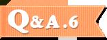 サーフィン Q&A6