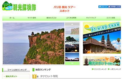 バリ島観光探検隊
