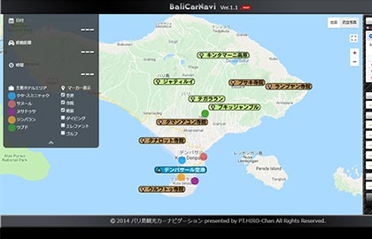 バリ島渋滞&天気