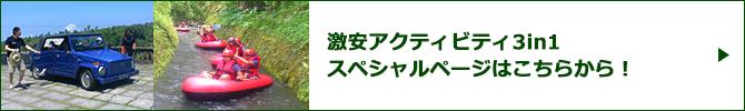 激安アクティビティ3in1スペシャルページバナー
