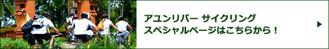 アユンリバー サイクリングスペシャルページバナー