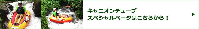 キャニオンチューブスペシャルページバナー