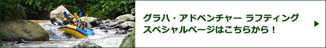 グラハ・アドベンチャー ラフティングスペシャルページバナー