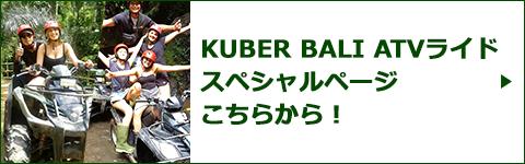 KUBER BALI ATVライドスペシャルページバナー