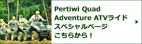 Pertiwi Quad Adventure ATVライドスペシャルページバナー