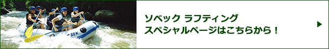 ソベック ラフティングスペシャルページバナー