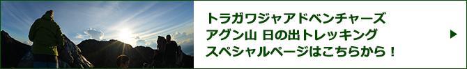 アグン山日の出スペシャルページバナー