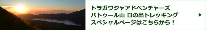 バトゥール山日の出スペシャルページバナー