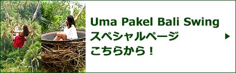 Uma Pakel Bali Swingスペシャルページバナー