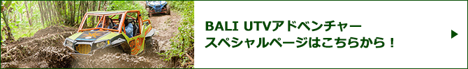 BALI UTVアドベンチャースペシャルページバナー