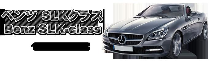 ベンツ SLKクラス