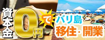 バリ島 資本金0円でバリ島移住・開業