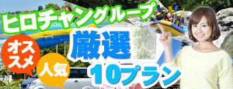 バリ島 ヒロチャングループ厳選10プラン