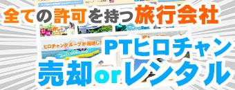 バリ島 PTヒロチャン売却orレンタル