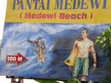 マデウィビーチ