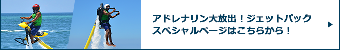 ジェットパックスペシャルページバナー