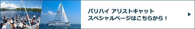 バリハイ アリストキャットスペシャルページバナー
