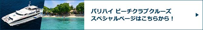 バリハイ ビーチクラブクルーズスペシャルページバナー