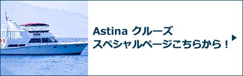 Astina クルーズスペシャルページバナー