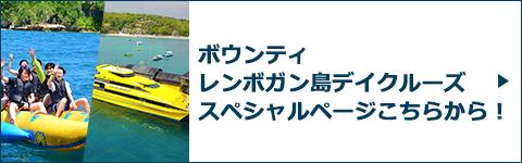 ボウンティ レンボガン島デイクルーズスペシャルページバナー