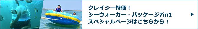シーウォーカー・パッケージ7in1スペシャルページバナー