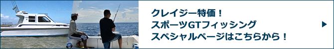 クレイジー特価 スポーツGTフィッシングスペシャルページバナー