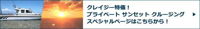 プライベート サンセット クルージングスペシャルページバナー