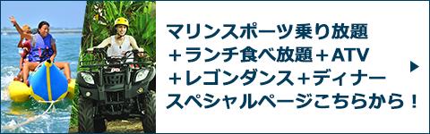 マリンスポーツ乗り放題+ランチ食べ放題+ATV+レゴンダンス+ディナースペシャルページバナー
