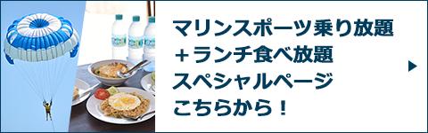 マリンスポーツ乗り放題+ランチ食べ放題スペシャルページバナー