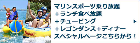 マリンスポーツ乗り放題+ランチ食べ放題+チュービング+レゴンダンス+ディナースペシャルページバナー