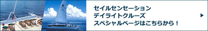 セイルセンセーション デイライトクルーズスペシャルページバナー