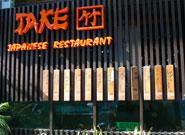 竹レストラン1号店 外観