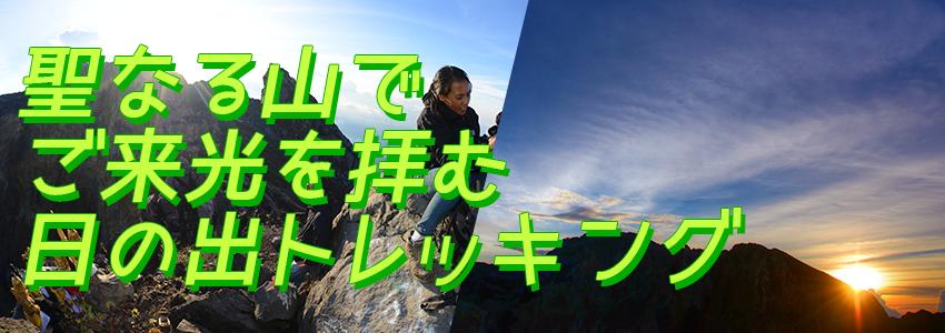 バリ島 厳選アクティビティ アグン山 日の出トレッキング 特徴