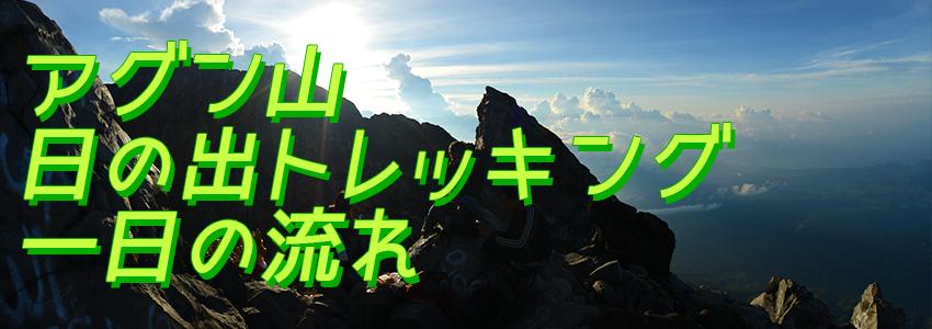 バリ島 厳選アクティビティ アグン山 日の出トレッキング 一日の流れ