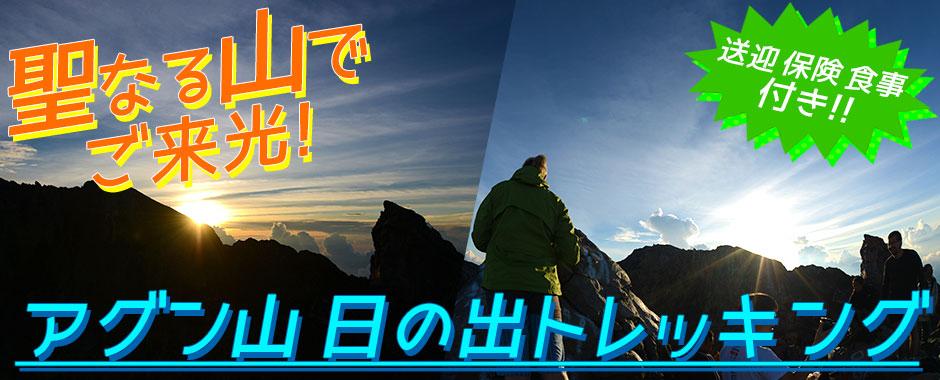 バリ島 厳選アクティビティ アグン山 日の出トレッキング