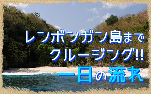 バリ島 厳選クルージング バリハイ アリストキャット 一日の流れ
