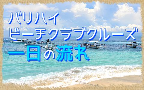 バリ島 バリハイ ビーチクラブクルーズ 一日の流れ